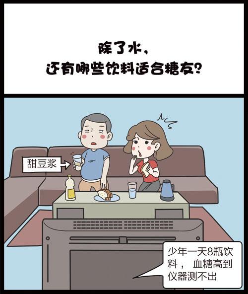 掌控糖尿病-饮食篇漫画喝饮料1