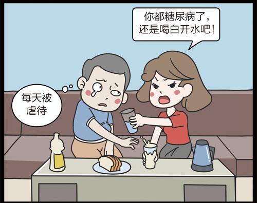 掌控糖尿病-饮食篇漫画喝饮料2