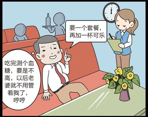 掌控糖尿病-饮食篇漫画喝饮料3