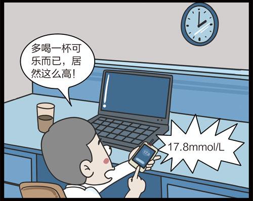 掌控糖尿病-饮食篇漫画喝饮料4