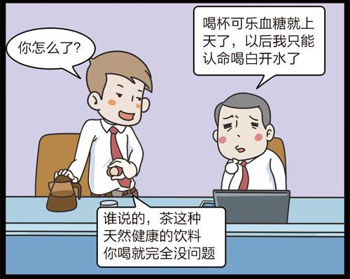 掌控糖尿病-饮食篇漫画喝饮料5