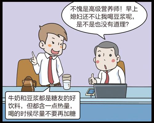 掌控糖尿病-饮食篇漫画喝饮料6