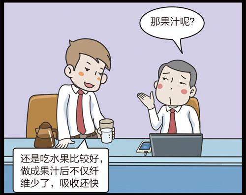 掌控糖尿病-饮食篇漫画喝饮料7