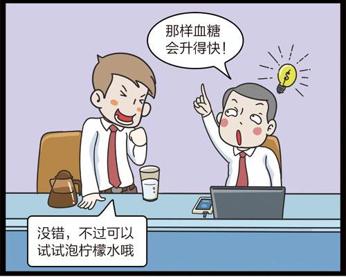 掌控糖尿病-饮食篇漫画喝饮料8
